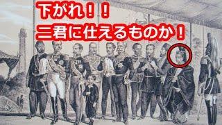 【知られざる偉人】パリ万博でも、アルプスでも。 日本の為、幕府の為に尽くした 栗本鋤雲の判断と信念!! 教科書に載らない偉人