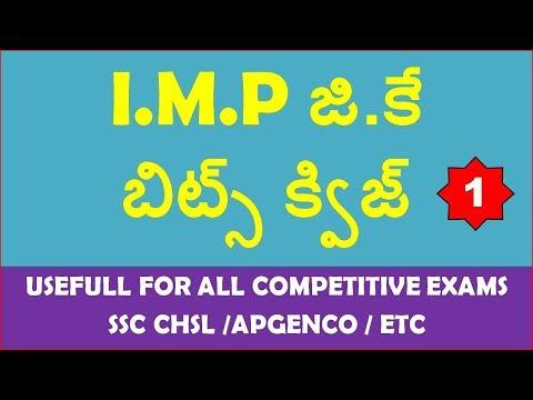 Imp Gk Bits Usefull For All Competitive Exams    ssc chsl    apgenco    Telugu gk
