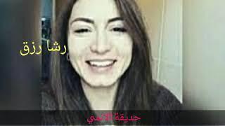 من صوتها الاجمل ( ايمي هيتاري ) ام ( رشا رزق ) ب اغنية اللعبة الكبرى