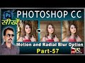 How to use Motion Blur and Radial Blur in Photoshop CC (Basic Series) Part-57