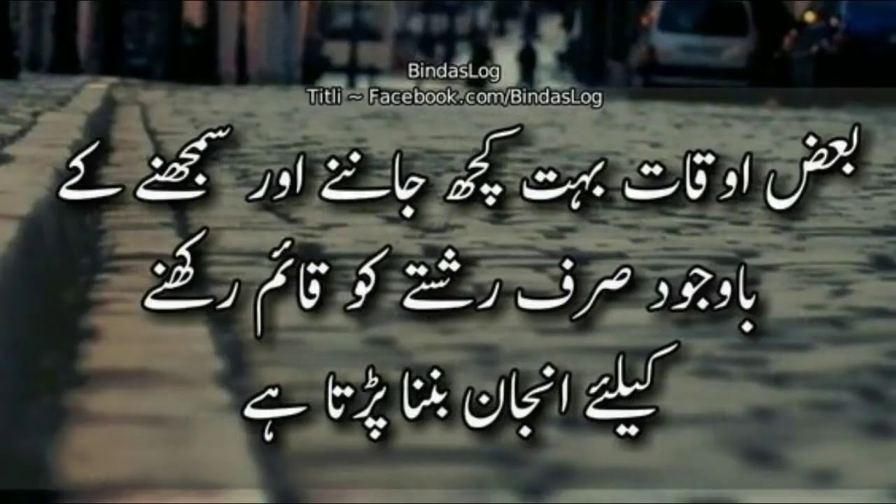 Deep Urdu Quotes For Lonely Hearts Hd Youtube