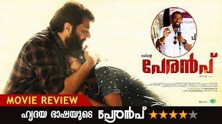 Peranbu Tamil Movie Review   Mammootty   Anjali Ameer   Sadhana   RJ Vishnu   Kaumudy
