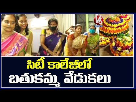 Bathukamma Celebrations In City College   V6 News