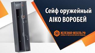 Шкаф AIKO ВОРОБЕЙ обзор от Железная-Мебель.рф