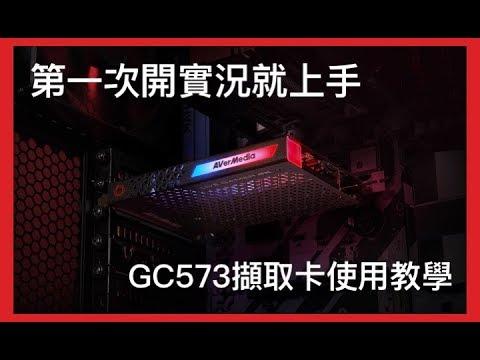 圓剛 AverMedia GC573 實況擷取卡安裝教學 - YouTube