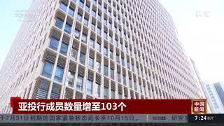 [中国新闻]亚投行成员数量增至103个| CCTV中文国际 - YouTube