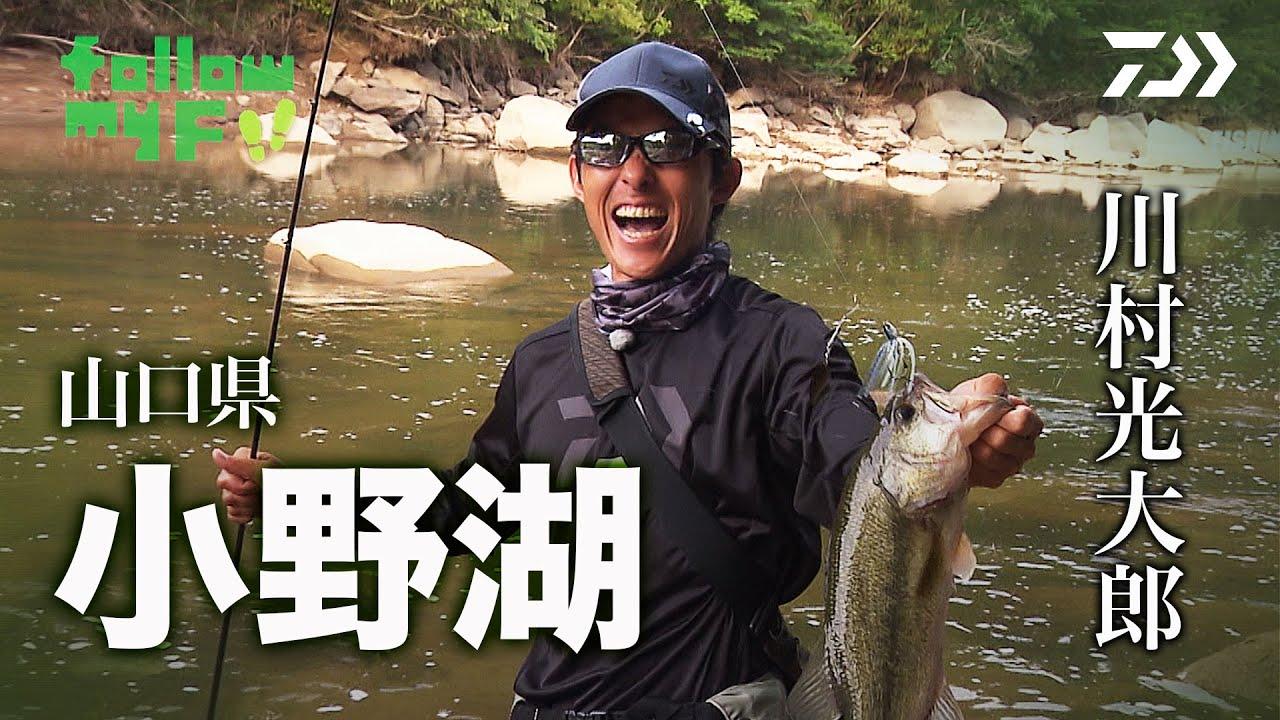 川村光大郎 Follow my F!! 【山口県 小野湖】|Ultimate BASS by DAIWA Vol.281