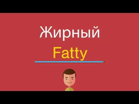 Как по английски будет жирный