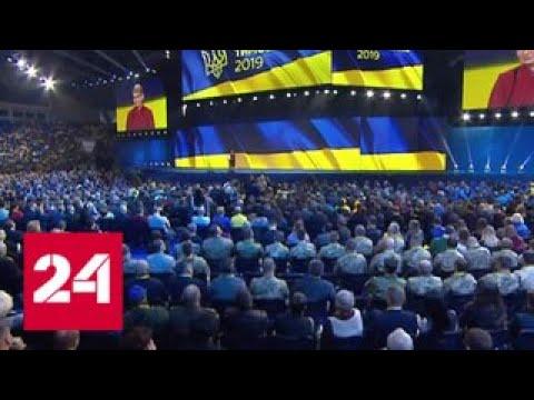 Рейтинги падают: Порошенко теряет избирателей - Россия 24