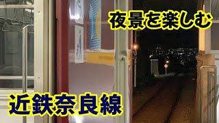 【夜景を楽しむ】夜の近鉄奈良線の普通電車で光り輝く街を見る 新生駒トンネル→鶴橋駅