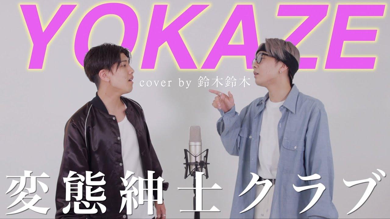 【鬼話題‼️】兄弟で本気で歌ったら最高すぎた「YOKAZE - 変態紳士クラブ」