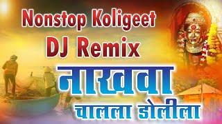 Nonstop Koligeet DJ Remix 2015 - Nakhva Challa Dolila.