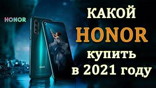 Какой Honor купить в 2020 году. Лучшие смартфоны Honor. Смартфоны Хонор. Лучшие смартфоны 2020.