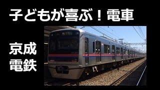 子ども向け動画!電車(京成電鉄)/働く車・乗り物 thumbnail