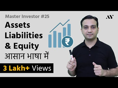 Assets, Liabilities & Equity - Explained in Hindi (2018)