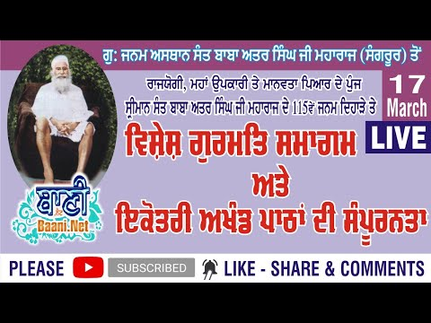 Live-Now-Gurmat-Samagam-Janam-Dihada-Sant-Baba-Attar-Singh-Ji-Mastuana-Sahib-G-Cheema-Sahib