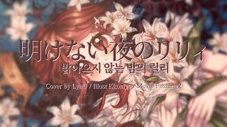 【LyuU】「밝아오지 않는 밤의 릴리 明けない夜のリリィ」Arranged COVER