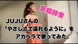 【宮脇詩音 Twitter】 https://twitter.com/shion_miyawaki JUJUさんの...