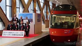 小田急ロマンスカー「GSE」がブルーリボン賞を受賞