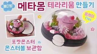 클레이로 포켓몬스터 메타몽 몬스터볼 만들기(메타몽 테라리움 보관함)포켓몬 몬스터볼 만들기_DIY How to make pokemon ditto monsterball