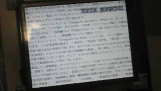 Mitsubishi's new technology demonstration