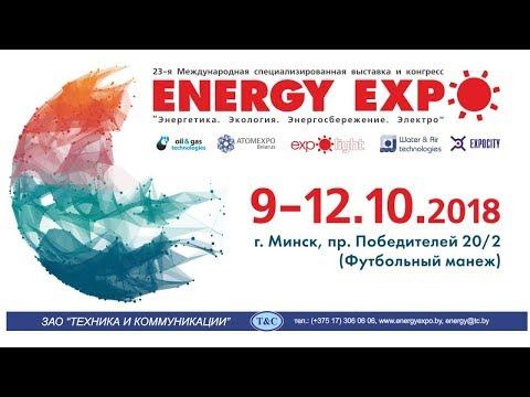 ENERGY EXPO 2018 прямая трансляция