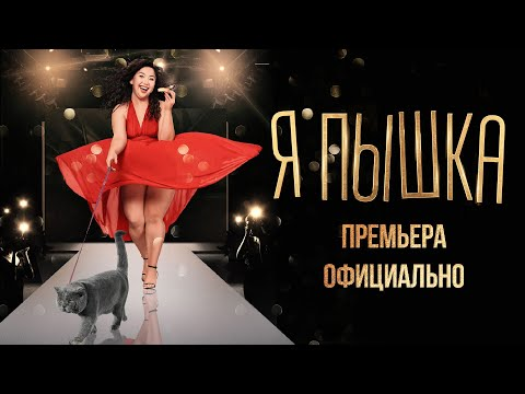 Я - ПЫШКА / Пышка - Официальная Премьера!