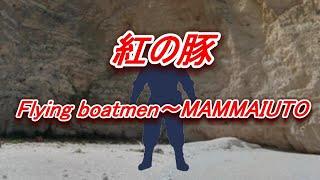 紅の豚 Flyingboatmen~MAMMAIUTO 久石譲 Porco Rosso Joe Hisaishi GuitarPro5で演奏しております。 【 関連動画 】 時代の風 -人が人でいられた時-...
