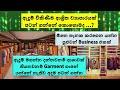 Business ideas in srilanka Sinhala - start a cloths shop- Make money from Business in Srilanka