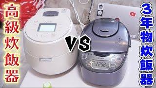 【検証】 高級炊飯器 VS 3年使った炊飯器 〜炊飯器でご飯の味って変わるの?〜