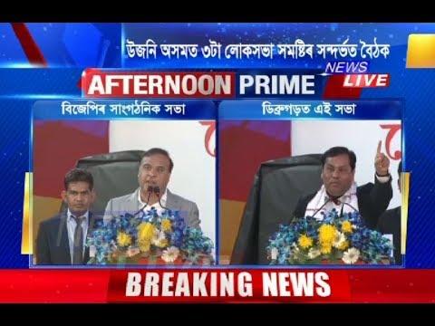 CM Sonowal, Finance Minister Himanta Biswa Sarma address BJP workers in Dibrugarh