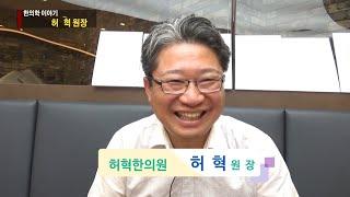 허혁한의원 한의학 이야기 감기와 체증 - 한국의료방송 …