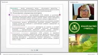 Дидактические принципы мониторинга: содержание, формы, методы и приемы, измерительные средства