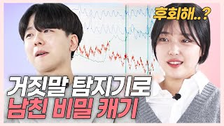 (Touching) 6-Year-Couple Got To Know Boyfriend's True Heart With a Polygraph [Lovey Dovey EP.11]