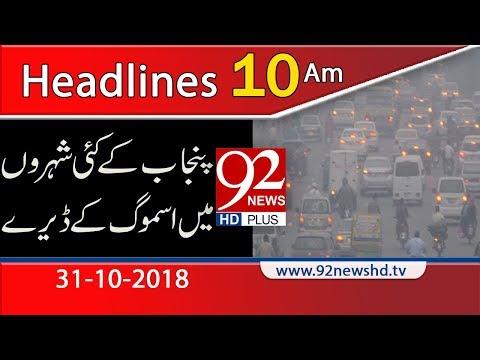 News Headlines | 10:00 AM | 31 Oct 2018 | 92NewsHD