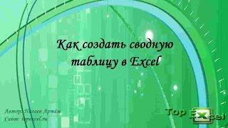 Как создать сводную таблицу в Excel