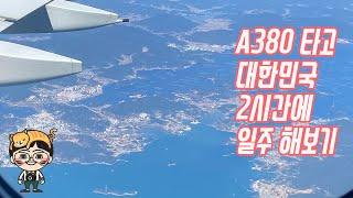 아시아나 하늘여행 A380 이코노미 타고 전국일주 여행…