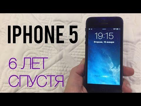 iPhone 5 спустя 6 лет
