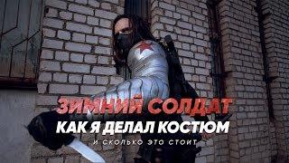 как я делал костюм Зимнего солдата: сколько стоит косплей