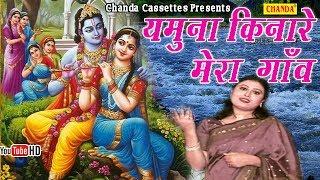 vuclip जमुना किनारे मेरा गॉव    Anjali jain    Super Hit Shri Radha Krishna Bhajan