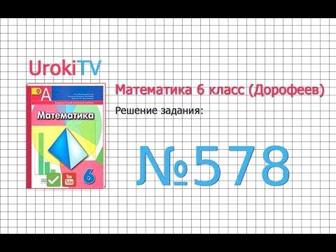 Задание №578 - ГДЗ по математике 6 класс (Дорофеев Г.В., Шарыгин И.Ф.)