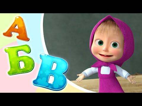 УЧИМ БУКВЫ C Маша и Медведь 🚌 Алфавит для малышей (ABC Song)🚌 🎼 Детские песенки