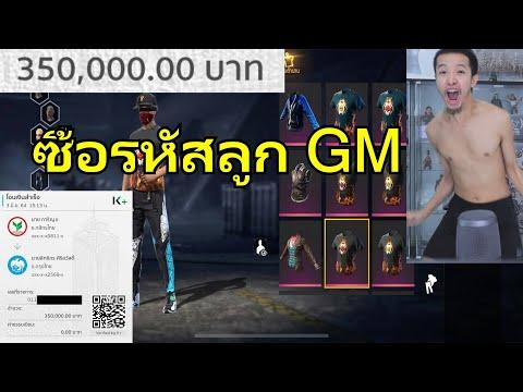 พาซื้อรหัสที่แพงที่สุดในฟรีฟายราคา 350000 บาท ของครบหมดในเกม ! mp4
