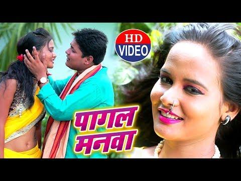 #Golu Raja 2018 सबसे बड़ा हिट गाना - पागल मनवा - Pagal Manwa - Bhojpuri Love Song 2018