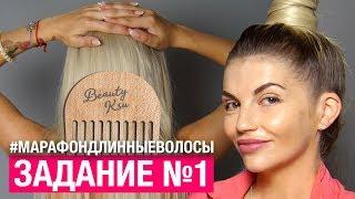 #МАРАФОНДЛИННЫЕВОЛОСЫ. Задание #1 - Расческа. Как отрастить длинные волосы в домашних условиях