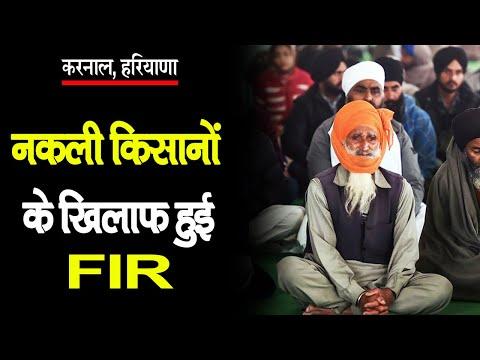 नकली किसानों के खिलाफ हुई एफ आई आर | FIR against fake farmers | Haryana, Karnal | Mobile News 24.