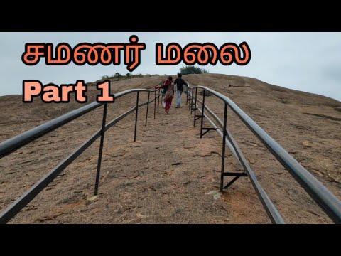 #Samanarhills #Jainism #சமணர்மலை #keelakuyilkudi #Samanarcave samanarhills in madurai tamil part 1 from YouTube · Duration:  5 minutes 35 seconds