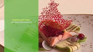 Рецепт карельского стейка из форели