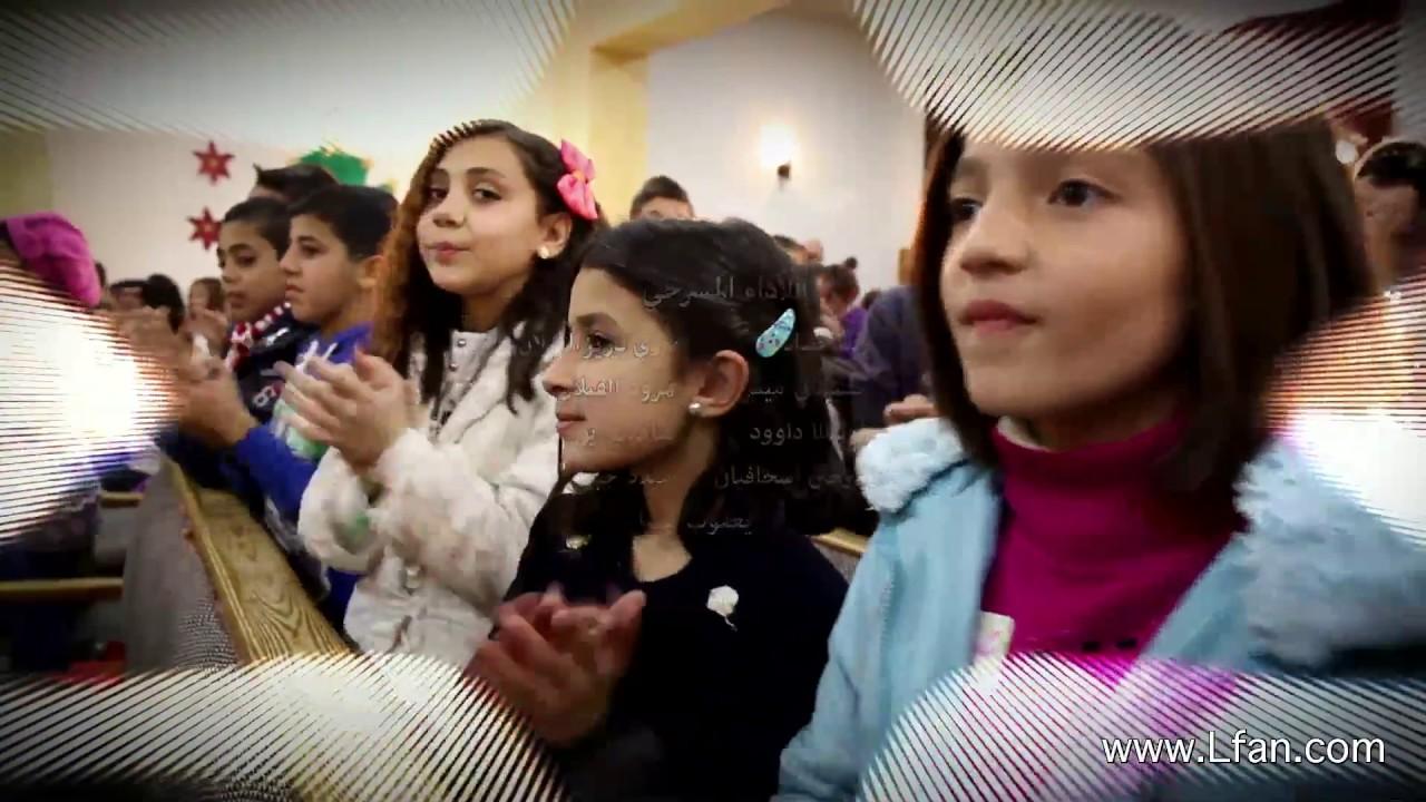 أبصرنا نورا ــ احتفالية الاطفال ــ الجزيرة السورية ــ المالكية