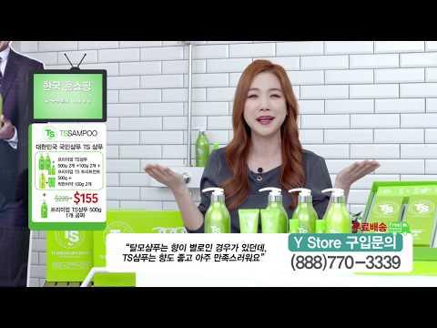 TS Shampoo 2018 Home Shopping TS샴푸 미주 홈쇼핑 HD 2018 10 17
